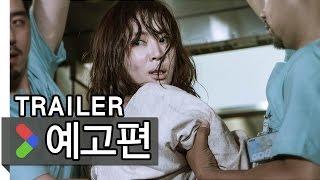 메인 예고편 [날보러와요/insane, 2016] korean movie trailer_PLAYY