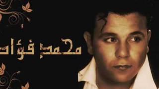 محمد فؤاد خدني الحنين.