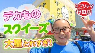 クレーンゲーム攻略!スクイーズ&デカ物大量ゲット♪エブリデイ行田店 thumbnail