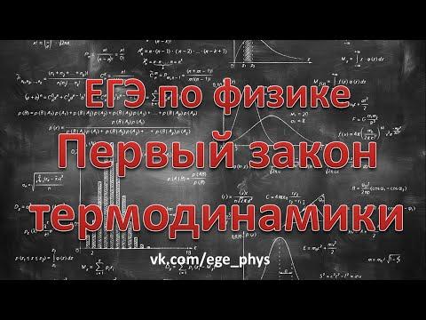 ЕГЭ по физике. Первый закон термодинамики. КПД. Теория и задачи