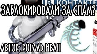 видео Заблокировали за спам в Одноклассниках. Что делать? (инструкция)