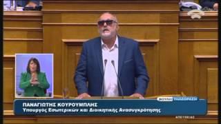 Προγραμματικές Δηλώσεις: Ομιλία Π.Κουρουμπλή (Υπ.Εσωτ.&Διοικ.Ανασ.) (07/10/2015)