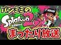 【スプラトゥーン2】S+落ち芸人がウデマエXを目指す!