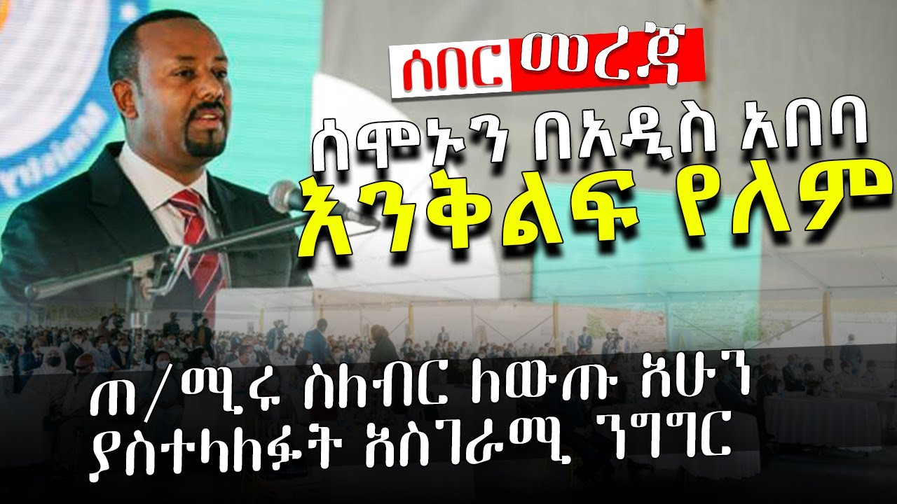 PM Abiy's speech on the taxpayers awards Ceremony