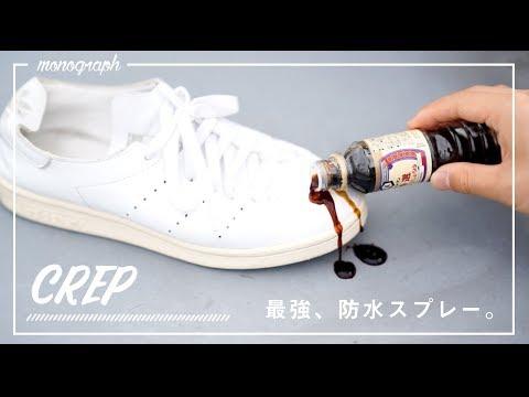 白スニーカーに醤油でも無傷最強の防水スプレーcrep