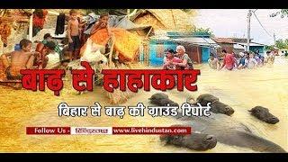 बिहार बाढ़: पानी में फंसे 5000 लोग II बिहार से बाढ़ की ग्राउंड रिपोर्ट II Bihar floods