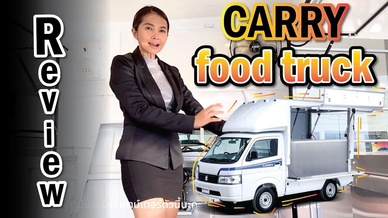 🔥 รีวิว Suzuki Carry Food Truck 🔥