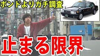 【検証】タクシーを停めれるポーズの限界は?