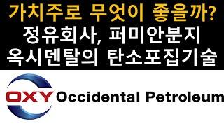 옥시덴탈(OXY)의 분…