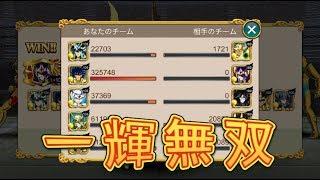 【聖闘士星矢ZB】獅子座の神聖衣一輝が無双する動画を作りたかった!【ゾディアックブレイブ】