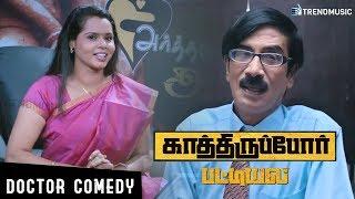 Kathiruppor Pattiyal Tamil Movie | Sneak Peek #2 | Manobala Doctor Comedy | Trend Music