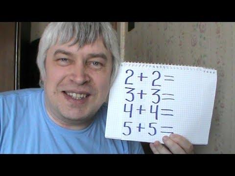 Математика с подвохом!!! ( Видео 2018 года )