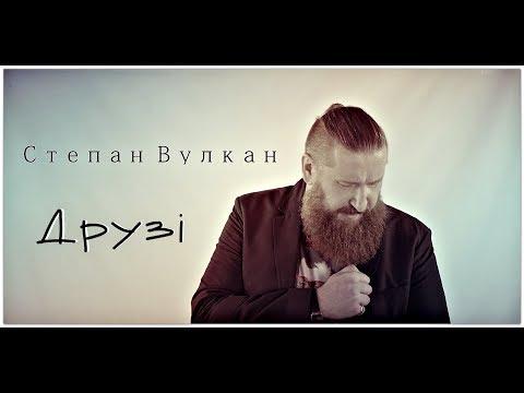 Степан Вулкан - Друзі