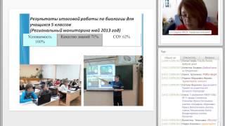 Формирование учебно-познавательной компетенции учащихся на уроках биологии в 5 классах