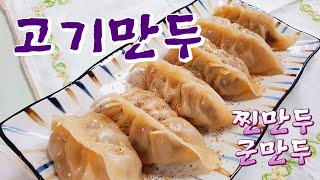 설날음식 고기만두 만들기 (고기만두속만들기) 만두요리 …