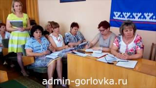 Аппаратное совещание в администрации города Горловка 08.08.2017