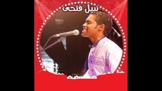 الفنان النوبى نبيل فتحى مع اجمل الاغانى النوبية 2018 على قناة Music Nubian