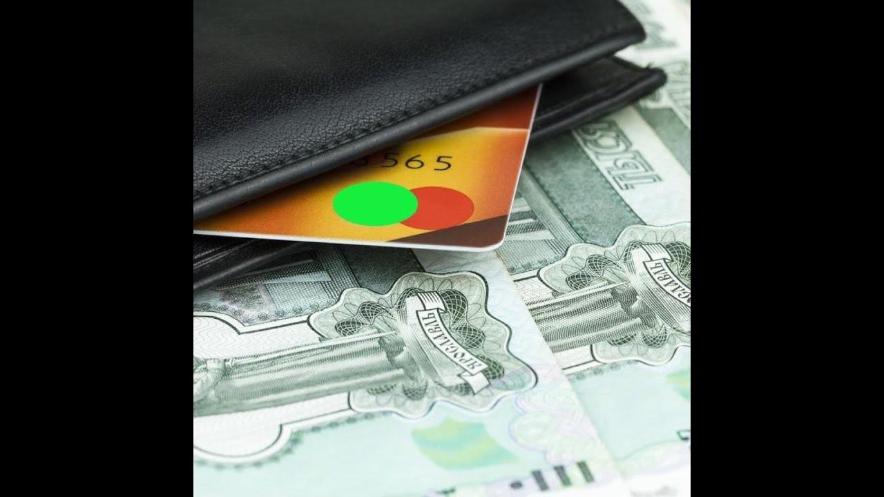 микрозайм онлайн на банковскую