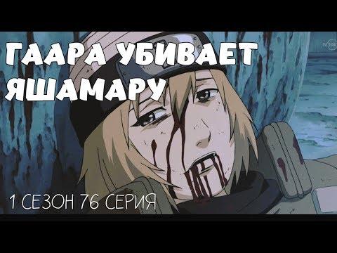 ДЕТСТВО ГААРЫ Ч.2 / ГААРА УБИВАЕТ ЯШАМАРУ