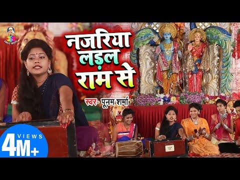 पूनम शर्मा का सबसे सुपरहिट  राम भजन -  नजरिया लड़ल राम से Nazariya Ladal Ram Se - Poonam SHarma