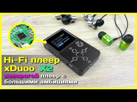 📦 XDuoo X2 Hi-Fi плеер из Китая - Лучший бюджетный плеер?