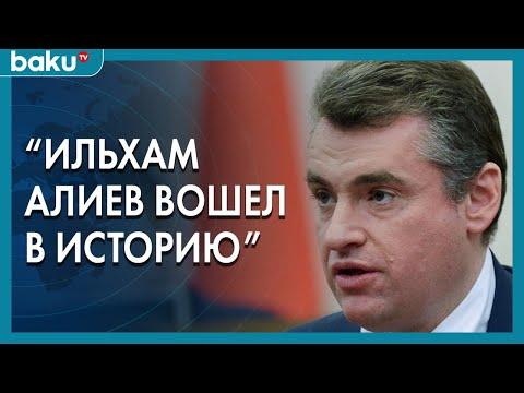 Председатель Комитета Государственной Думы по международным делам: Карабахская проблема решена