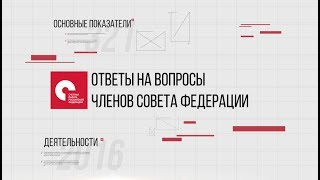 Татьяна Голикова ответила на вопросы сенаторов
