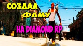Diamond RP Создал фаму