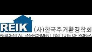 2021년 (사)한국주거환경학회 공동 춘계학술대회(제주…