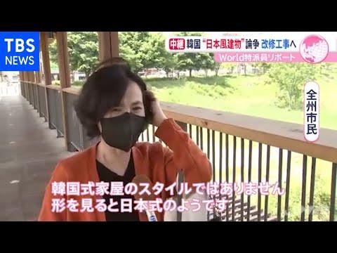 韓国、日本風建物が議論 日本家屋人気の観光地も