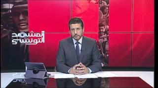 تونس: إقالة وزير العدل ..أي مستقبل لحكومة الصيد؟