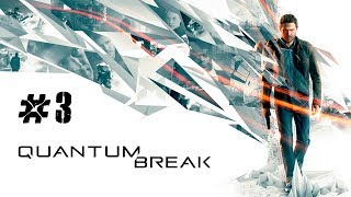 QUANTUM BREAK - #3 - Высшее общество