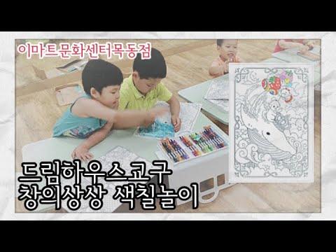 [컬러링3D퍼즐] 드림 하우스