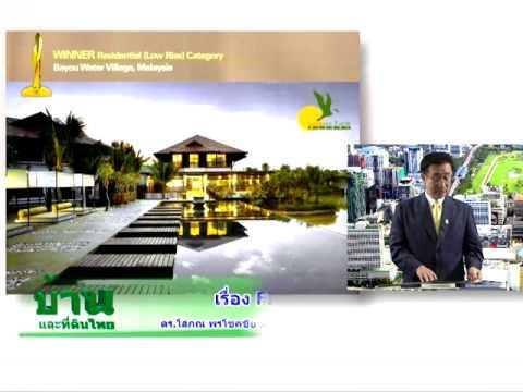 รายการบ้านและที่ดินไทย 57-01-07