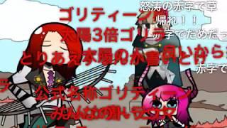 【FGO MAD】円卓の律動【コメ付き】