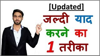 1 Way to Quickly Memorize – Updated – [Hindi]