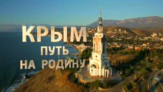 Крым. Путь на родину (фрагмент фильма)