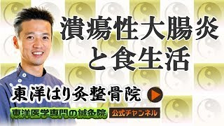 潰瘍性大腸炎の患者さんは、食事を気にすべき!東洋医学専門 町田の鍼灸院