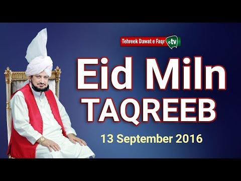 Hazrat Sultan Mohammad Najib ur Rehman Sahab ki Eid-ul-Azha ke Moqah Par Muredeen Se Mulaqat  2016