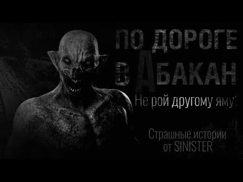 Страшные истории на ночь   По дороге в Абакан   Страшилки