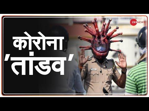 COVID-19: Maharashtra में Corona का 'तांडव' | Coronavirus | Lockdown | India Latest Update | Hindi