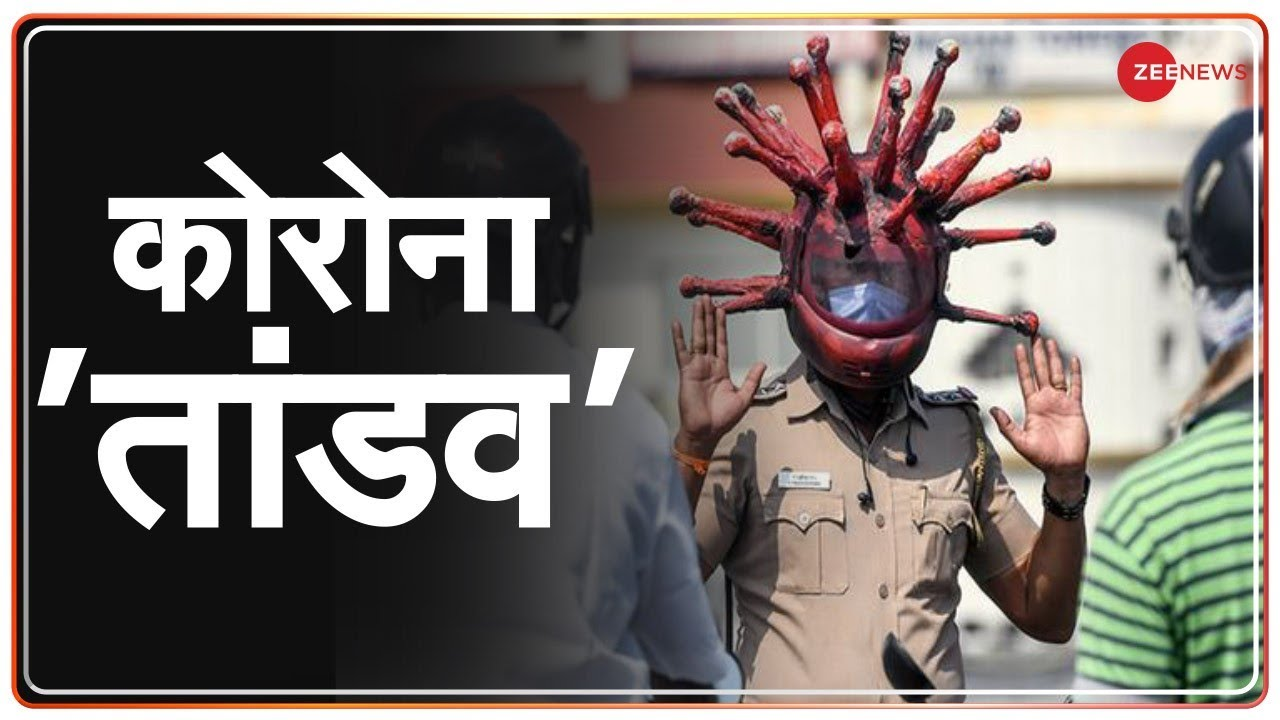 COVID-19: Maharashtra में Corona का 'तांडव' | Coronavirus | Lockdown | India Latest Update