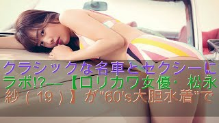舞台『四月は君の嘘』でヒロインを演じるなど女優として大活躍中の松永...