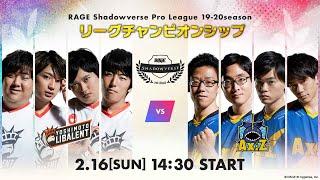 【リーグチャンピオンシップ】RAGE Shadowverse Pro League 19-20シーズン【シャドバ/シャドウバース/Shadowverse】