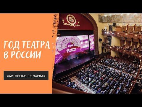 """""""Авторская ремарка"""". Год театра в России"""