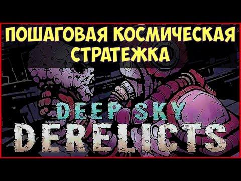 ⚔️Deep Sky Derelicts обновление 1.5.1🔊 Пошаговая космическая стратегия.