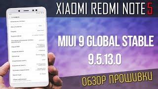 MIUI 9 GLOBAL STABLE 9.5.13.0 ДЛЯ XIAOMI NOTE 5   ОБЗОР ОБНОВЛЕНИЯ