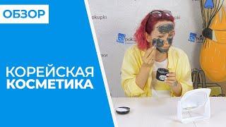 ОБЗОР Корейская косметика | Совместные покупки 63pokupki.ru
