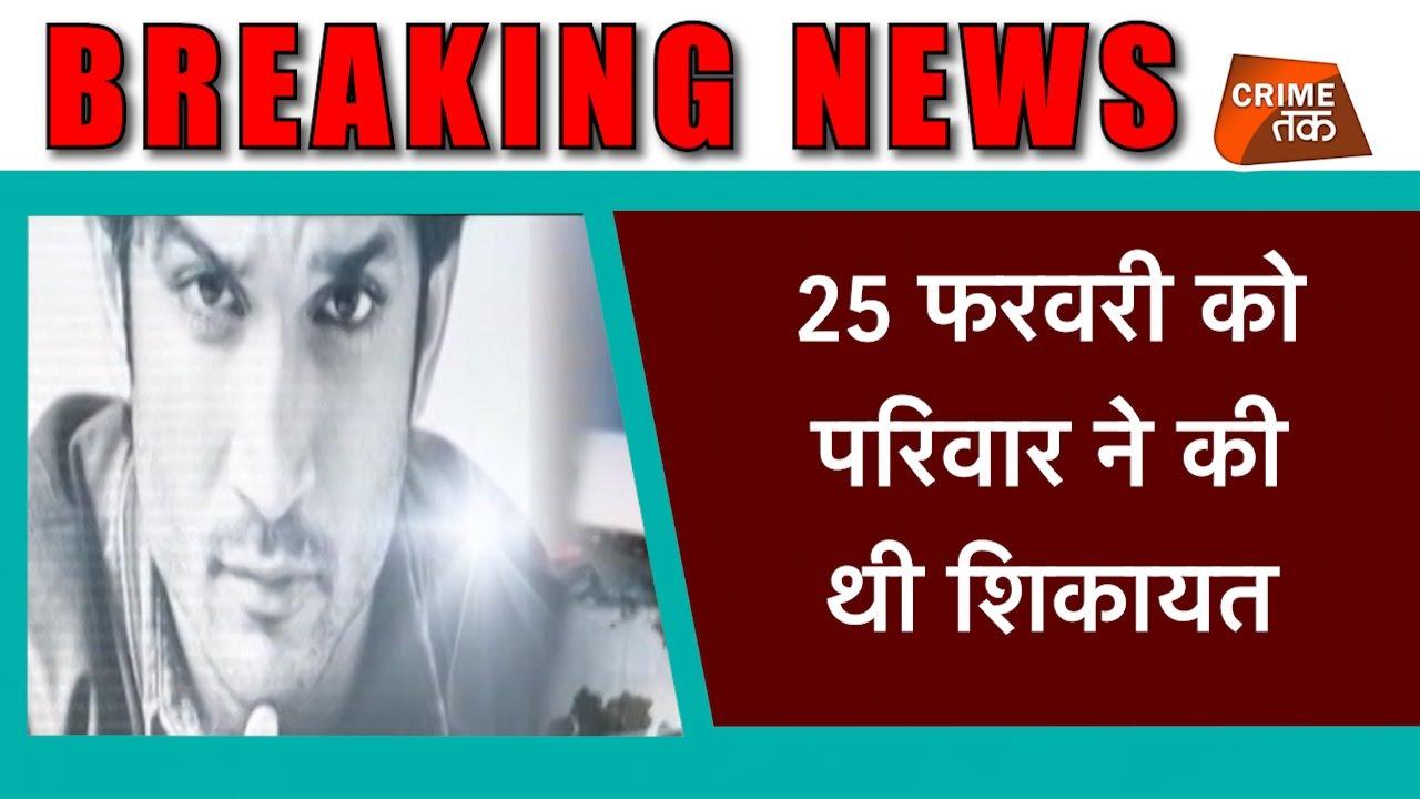 BREAKING NEWS: SUSHANT के पिता को पहले ही पता था कि बेटे के साथ कुछ अनहोनी होने वाली है | CRIME TAK