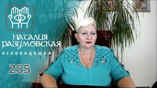 Заговорить себя на весь ГОД от болезней! Совет ЭКСТРАСЕНСА Наталии Разумовской.